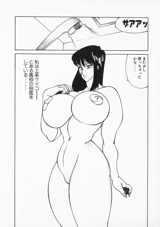 Aphrodite no Yuuutsu 89