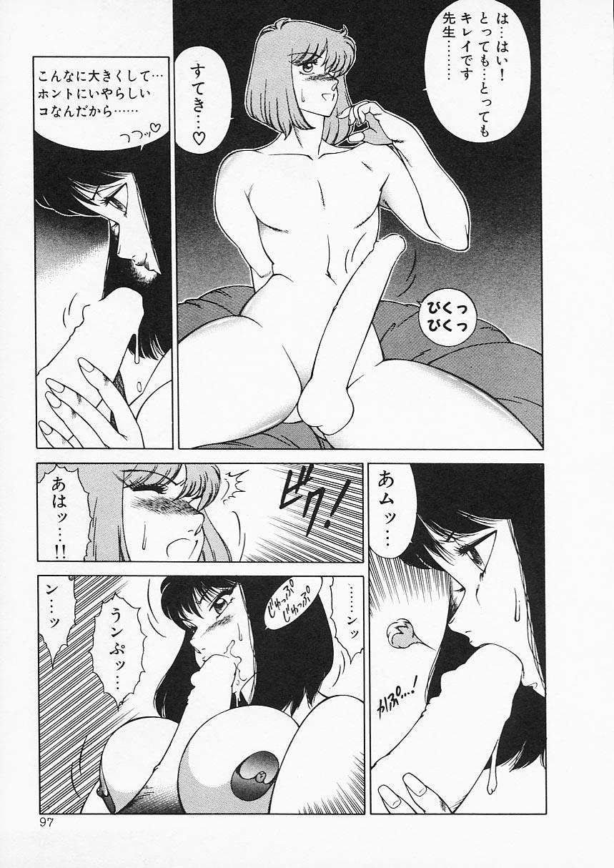 Aphrodite no Yuuutsu 96