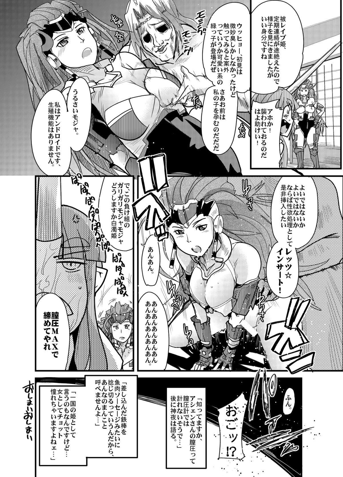 Boku no Watashi no Mugen no Super Bobobbo Taisen Frontier 18