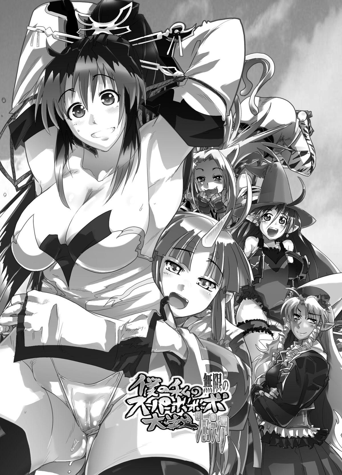 Boku no Watashi no Mugen no Super Bobobbo Taisen Frontier 1