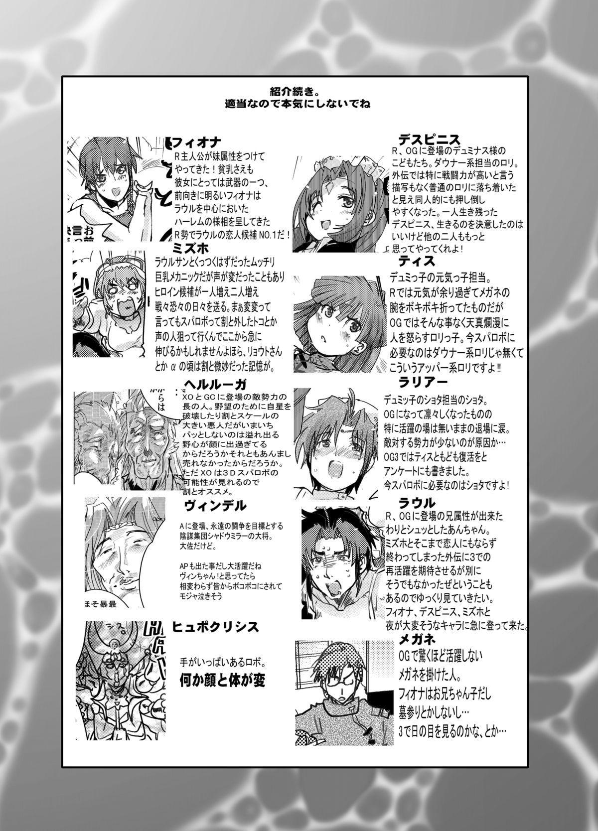 Boku no Watashi no Mugen no Super Bobobbo Taisen Frontier 20
