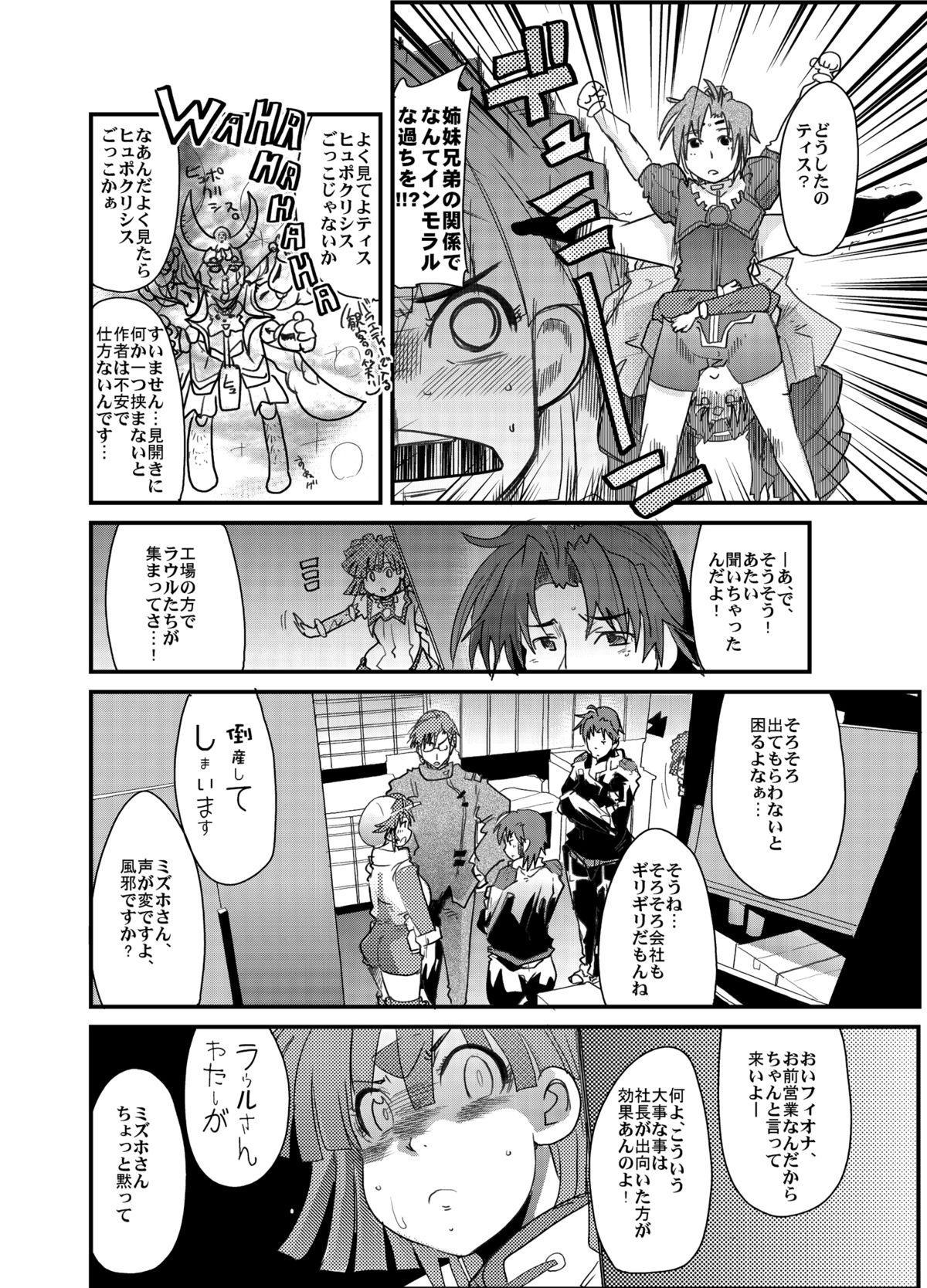 Boku no Watashi no Mugen no Super Bobobbo Taisen Frontier 22