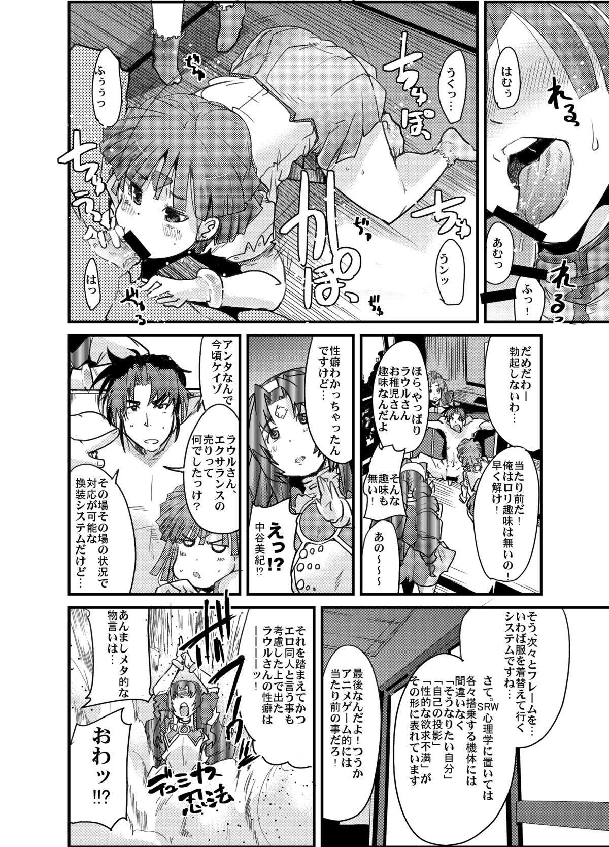 Boku no Watashi no Mugen no Super Bobobbo Taisen Frontier 24