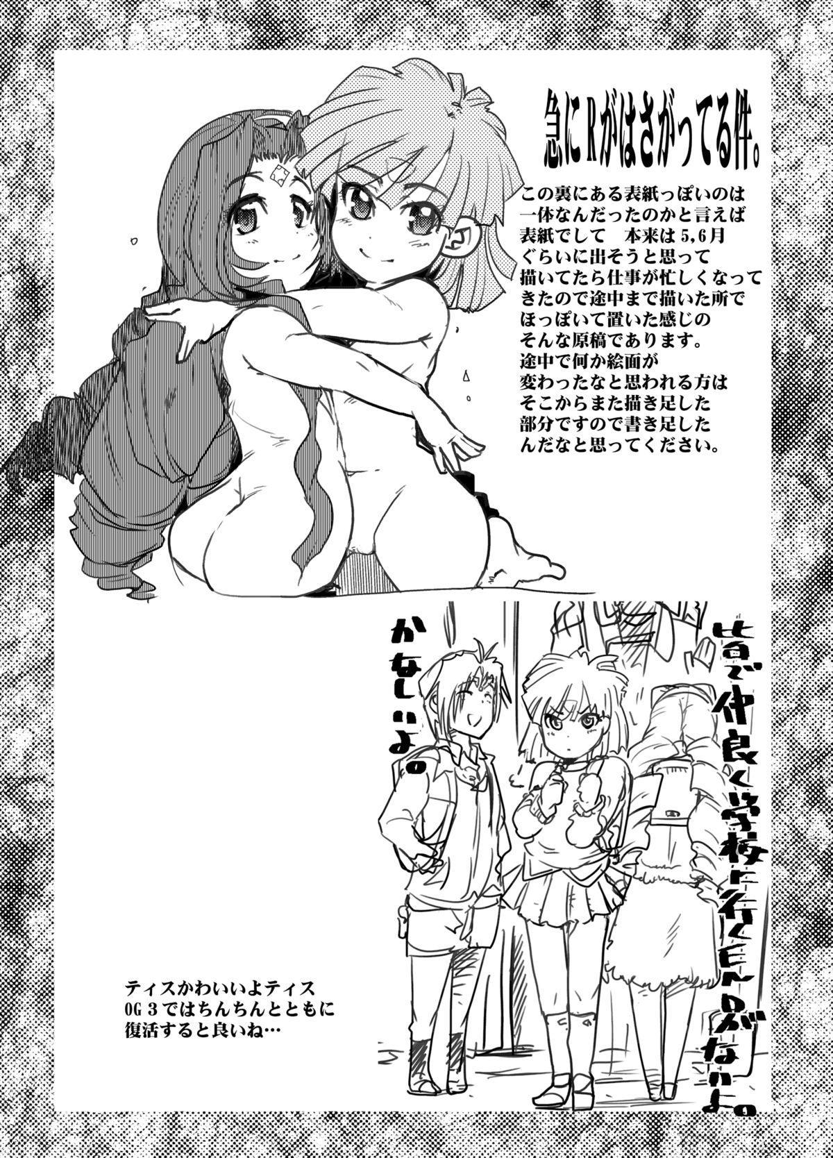 Boku no Watashi no Mugen no Super Bobobbo Taisen Frontier 34