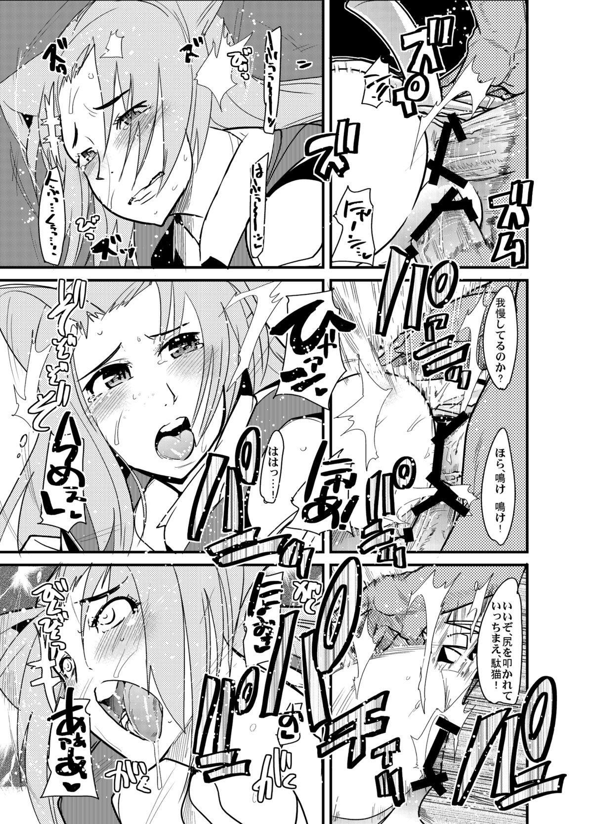 Boku no Watashi no Mugen no Super Bobobbo Taisen Frontier 45