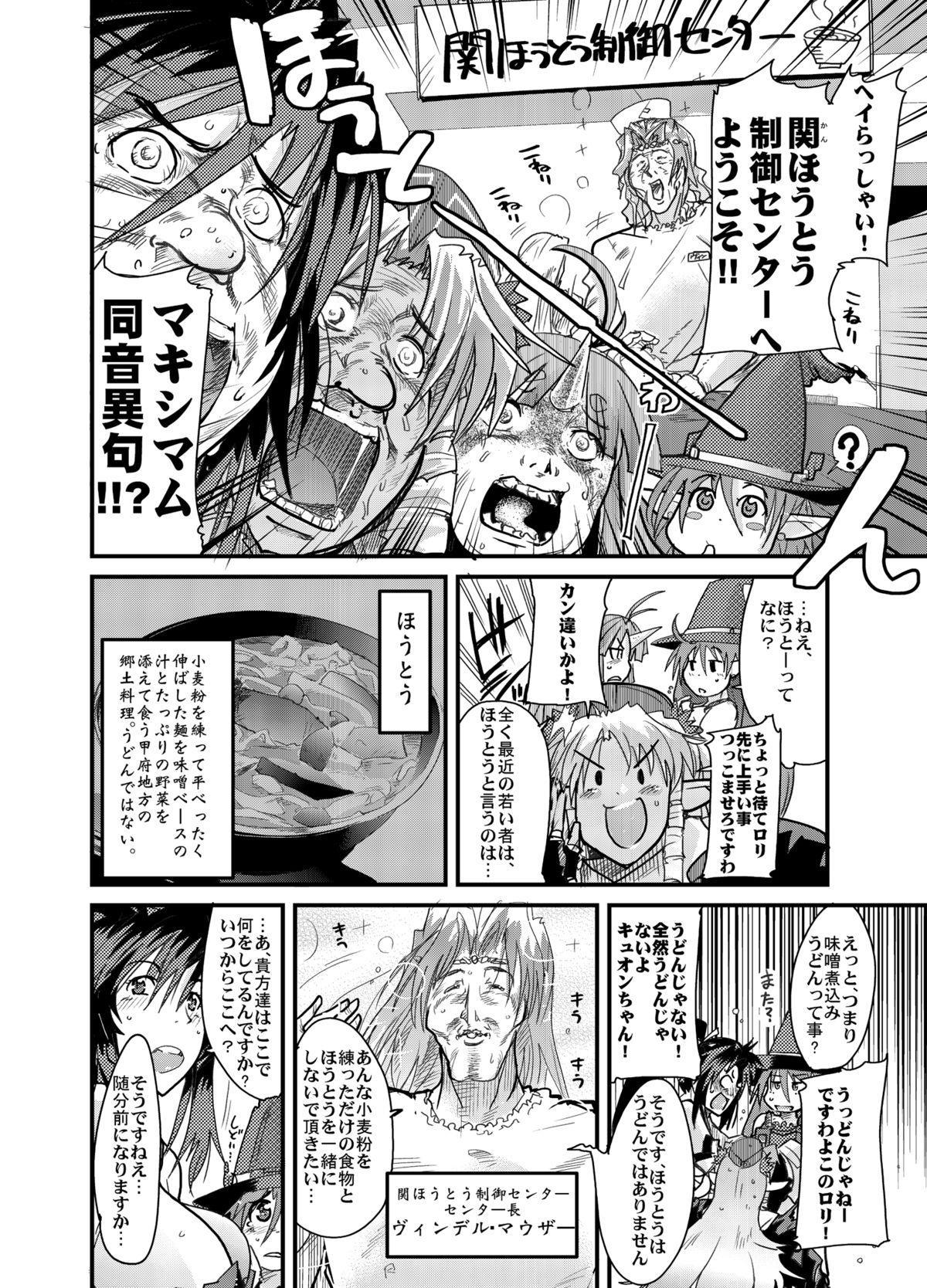 Boku no Watashi no Mugen no Super Bobobbo Taisen Frontier 4