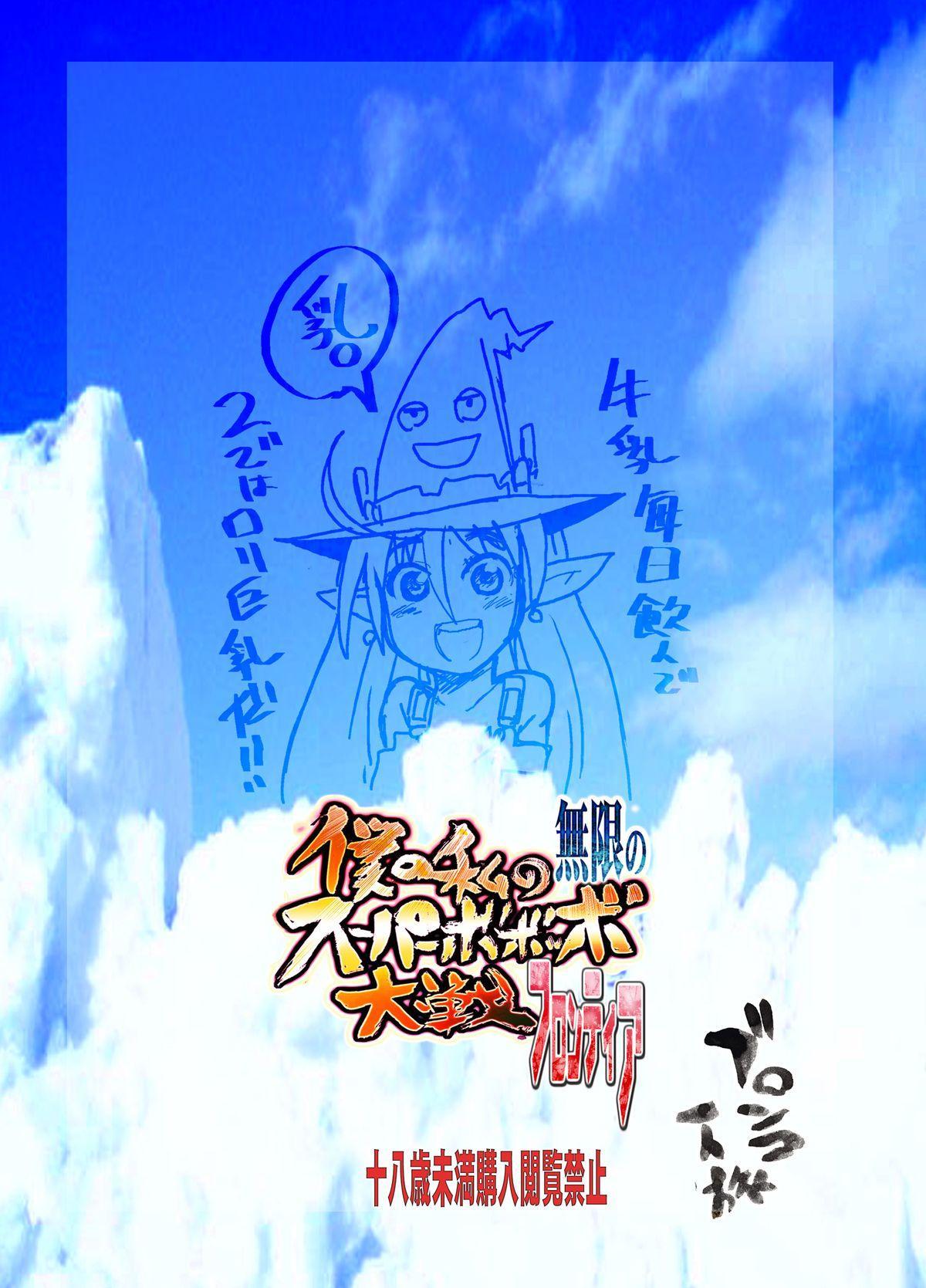 Boku no Watashi no Mugen no Super Bobobbo Taisen Frontier 49