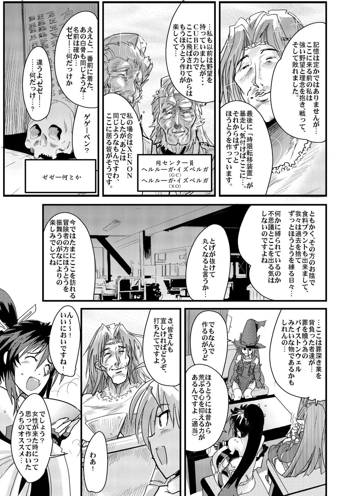 Boku no Watashi no Mugen no Super Bobobbo Taisen Frontier 5