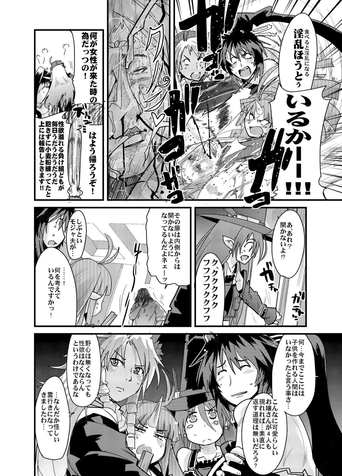 Boku no Watashi no Mugen no Super Bobobbo Taisen Frontier 6