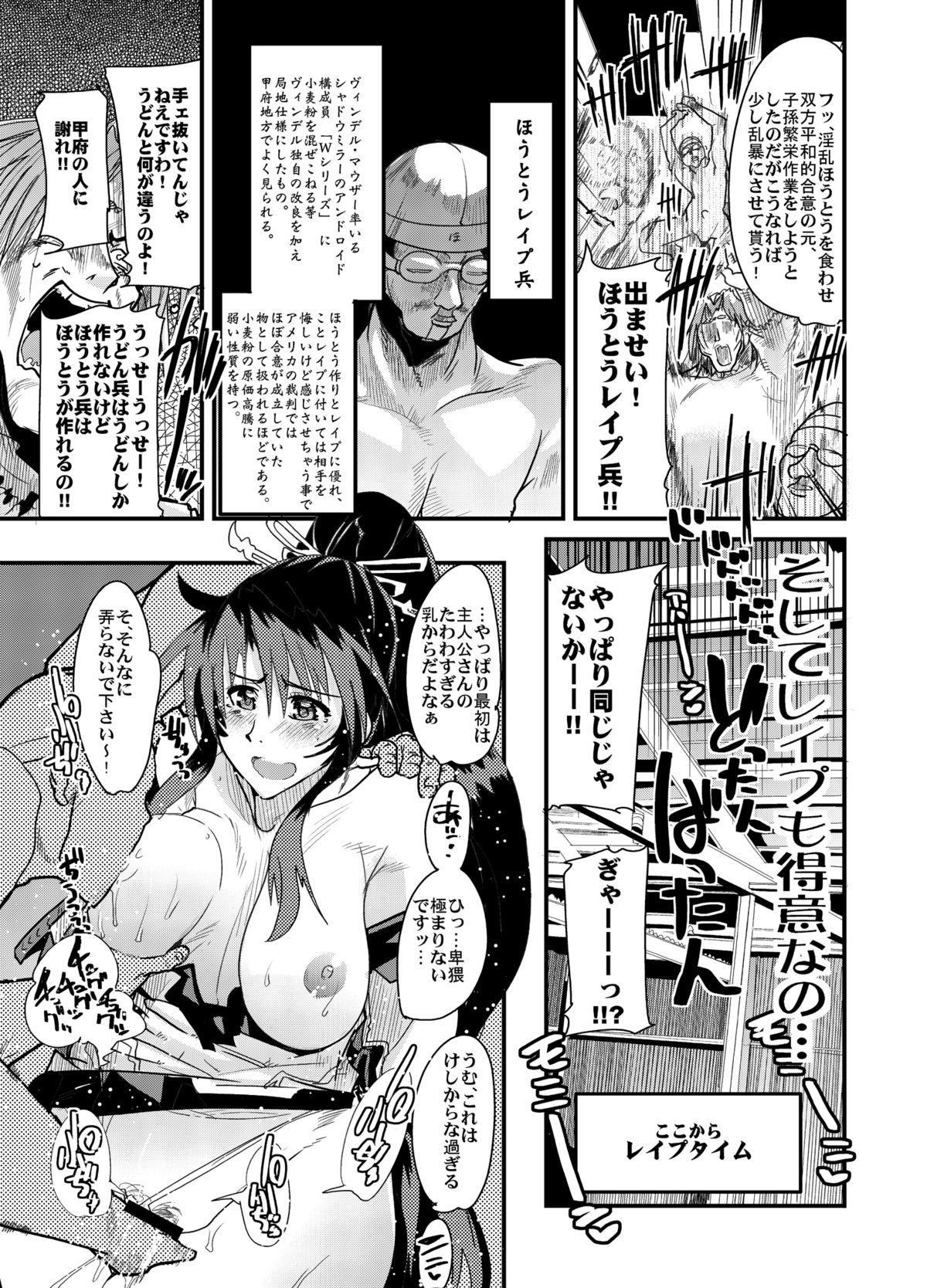 Boku no Watashi no Mugen no Super Bobobbo Taisen Frontier 7