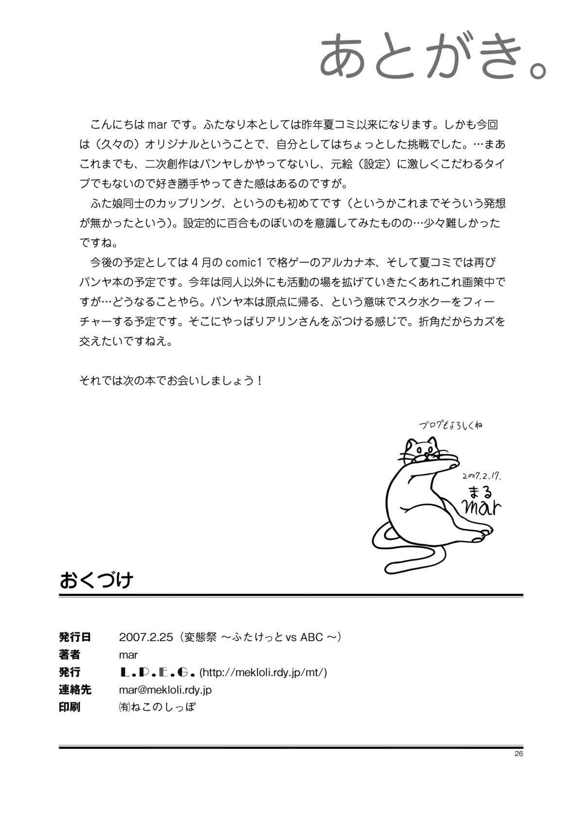 Natsume no Shiori 24