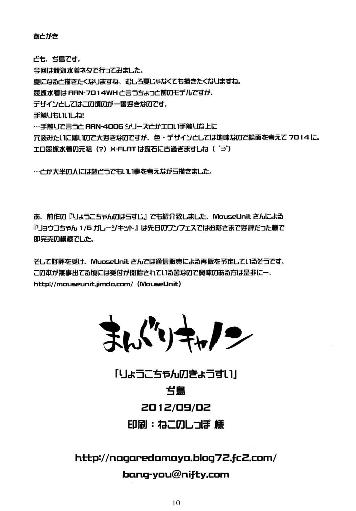 Ryouko-chan no Kyousui 8