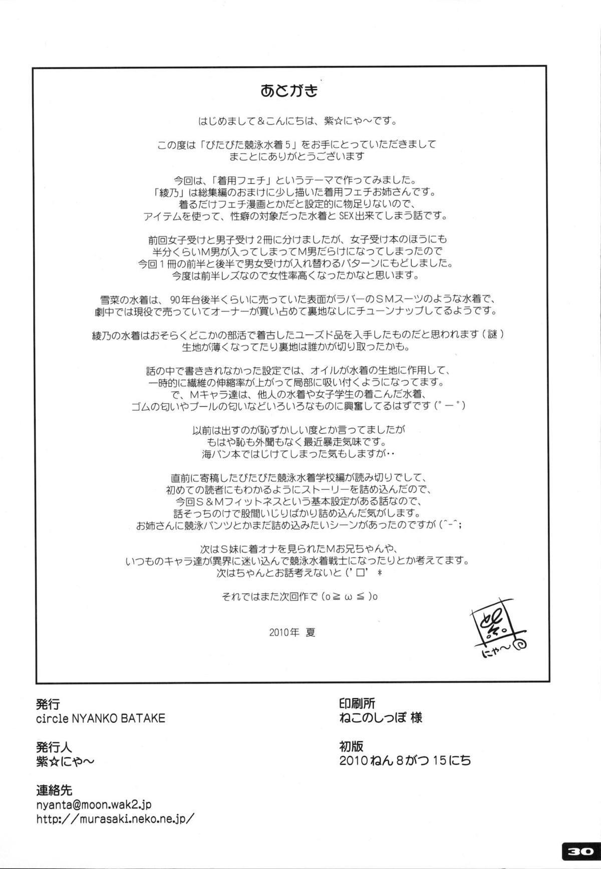 Pitapita Kyouei Mizugi 5 28
