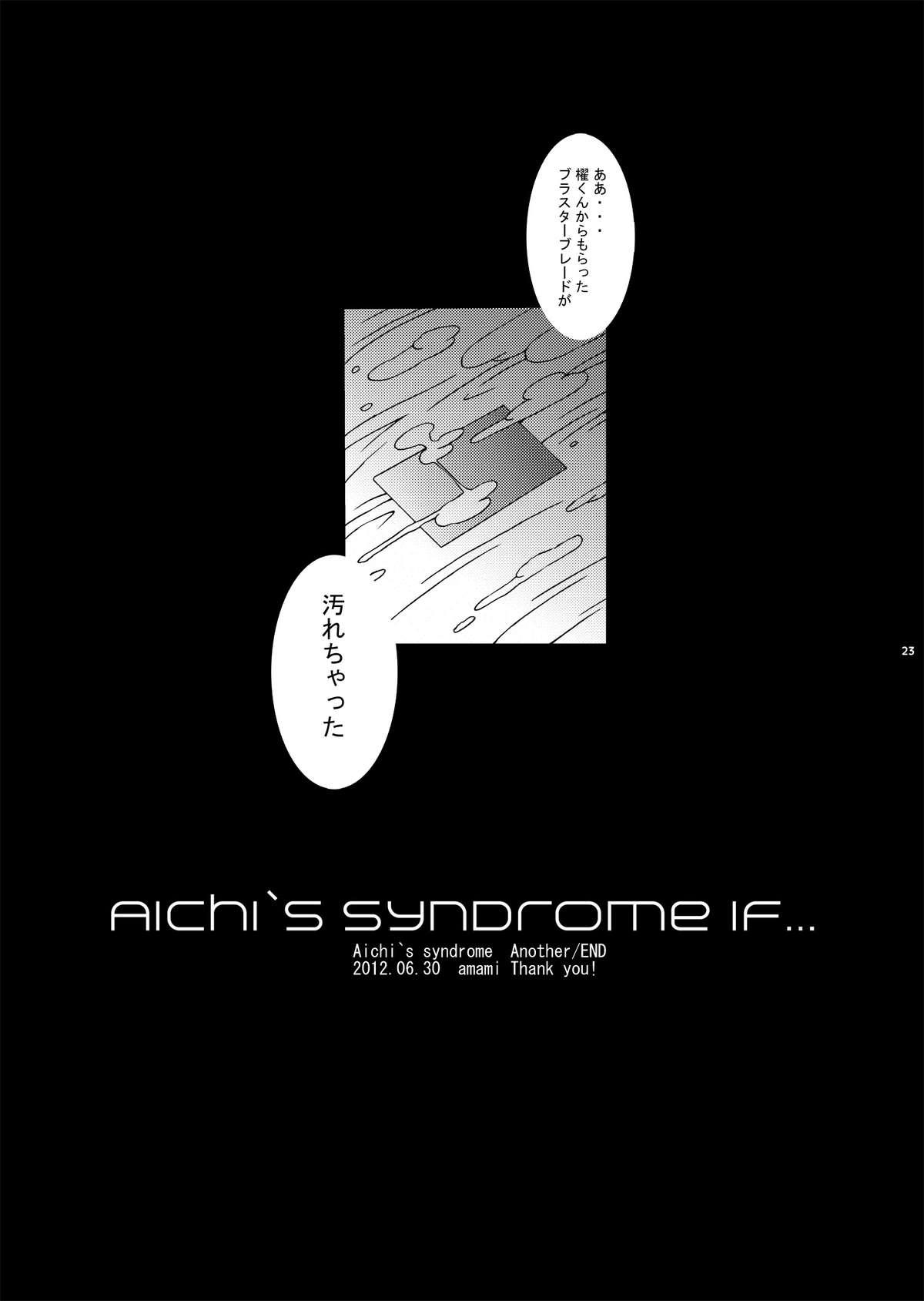 AichikunSyndromeIF 23
