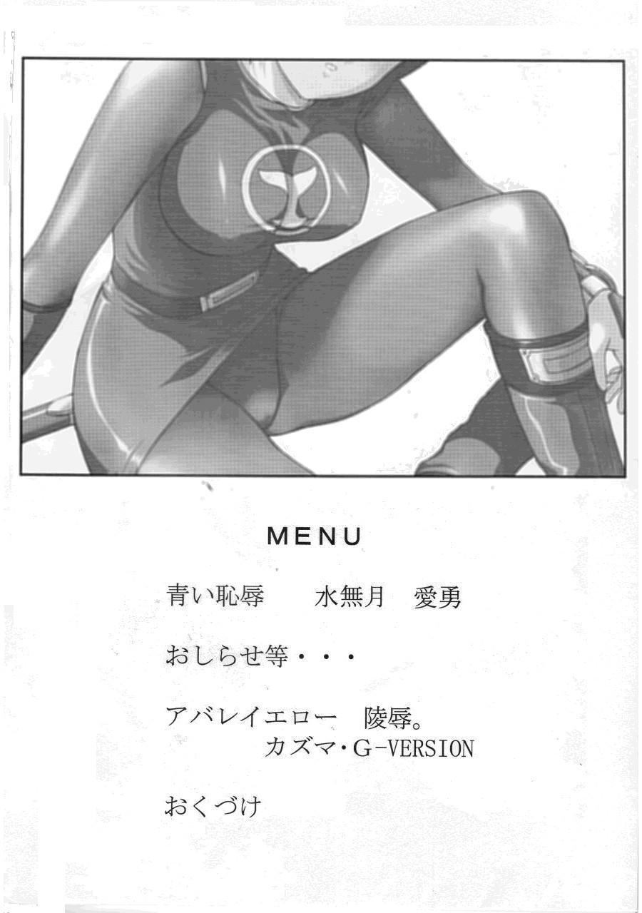 Bishoujo Senshi Gensou Vol 2 Aoi Hi Kuchibiru 1