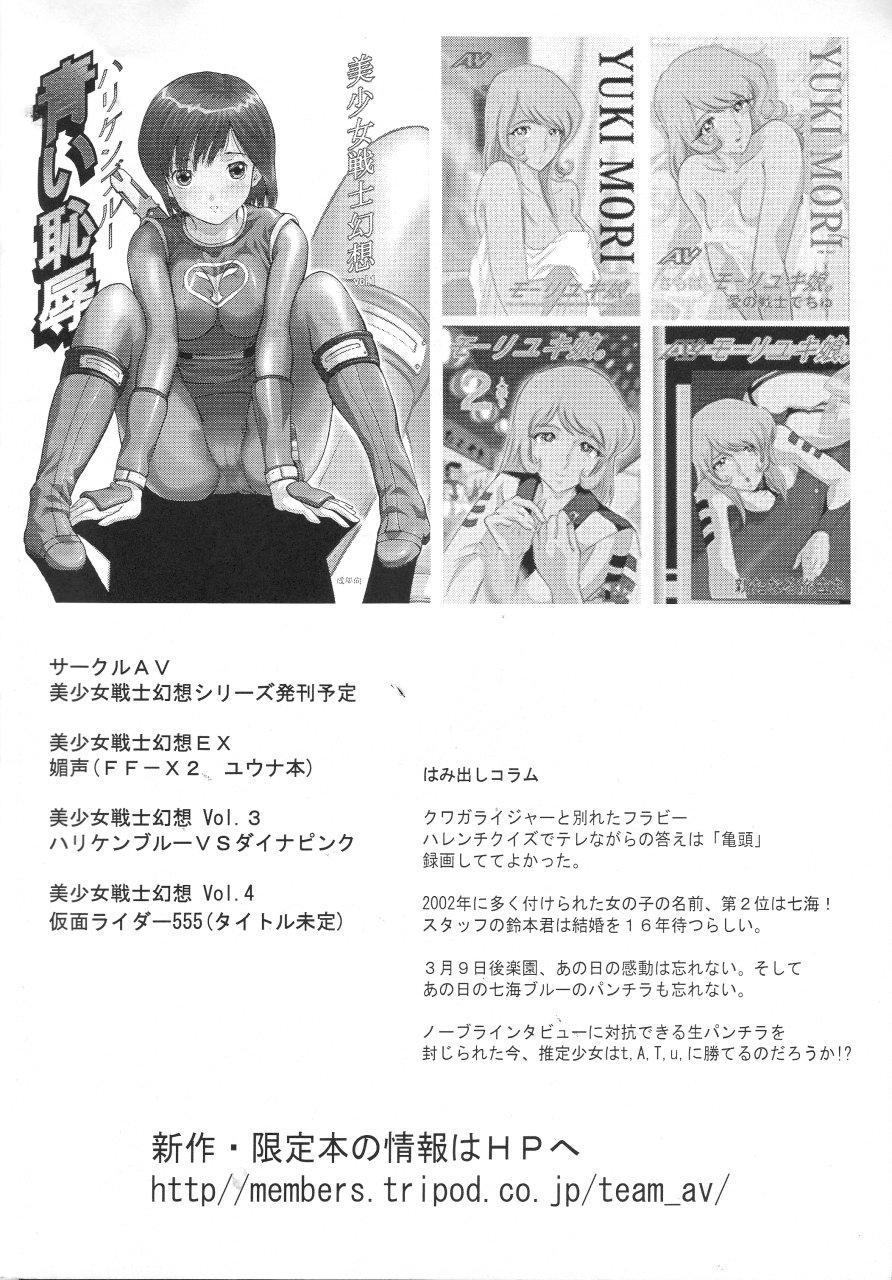Bishoujo Senshi Gensou Vol 2 Aoi Hi Kuchibiru 25