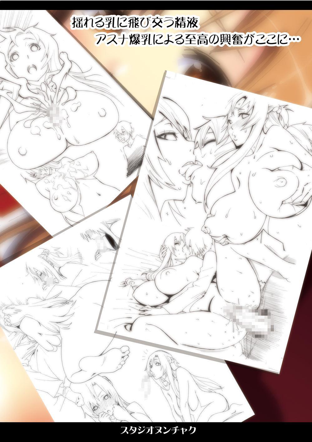 Asuna o Bakunyuu ni Shite Mita 1