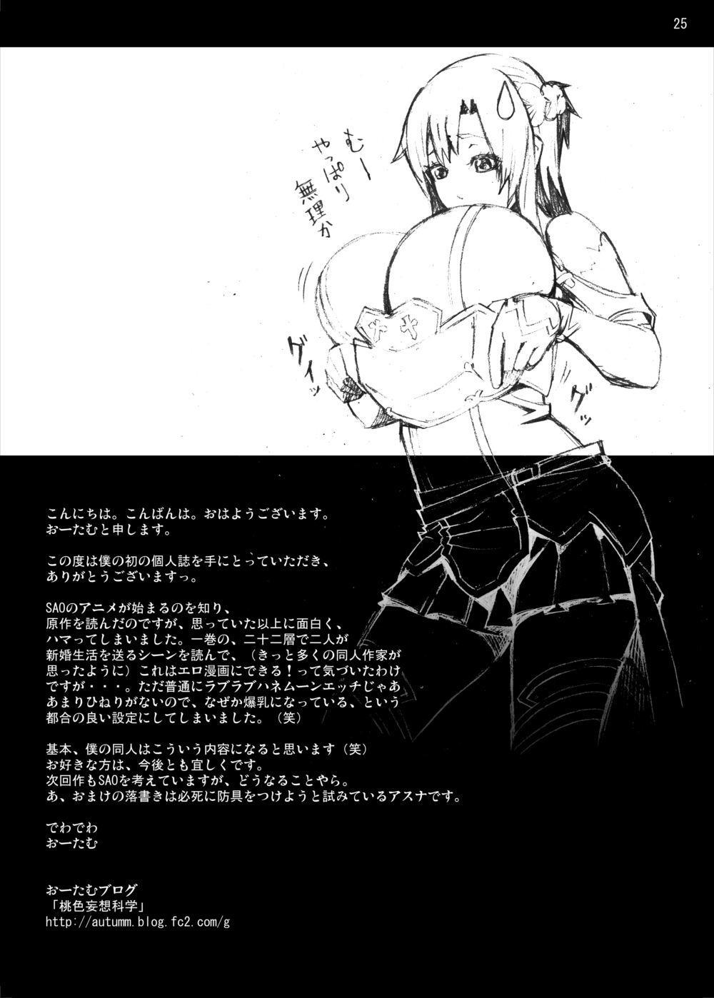 Asuna o Bakunyuu ni Shite Mita 24