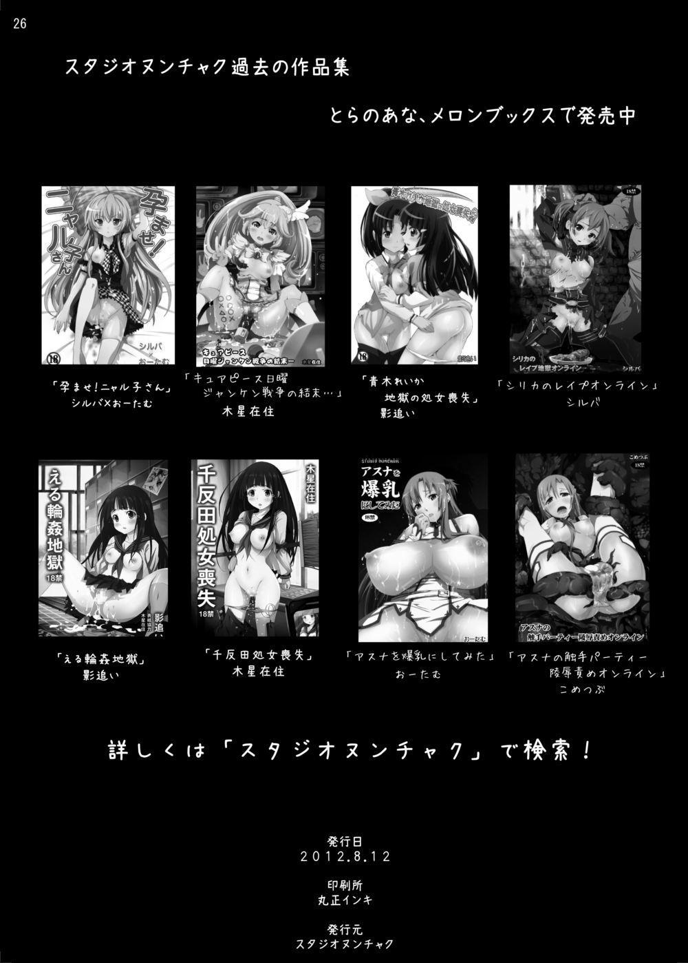 Asuna o Bakunyuu ni Shite Mita 25