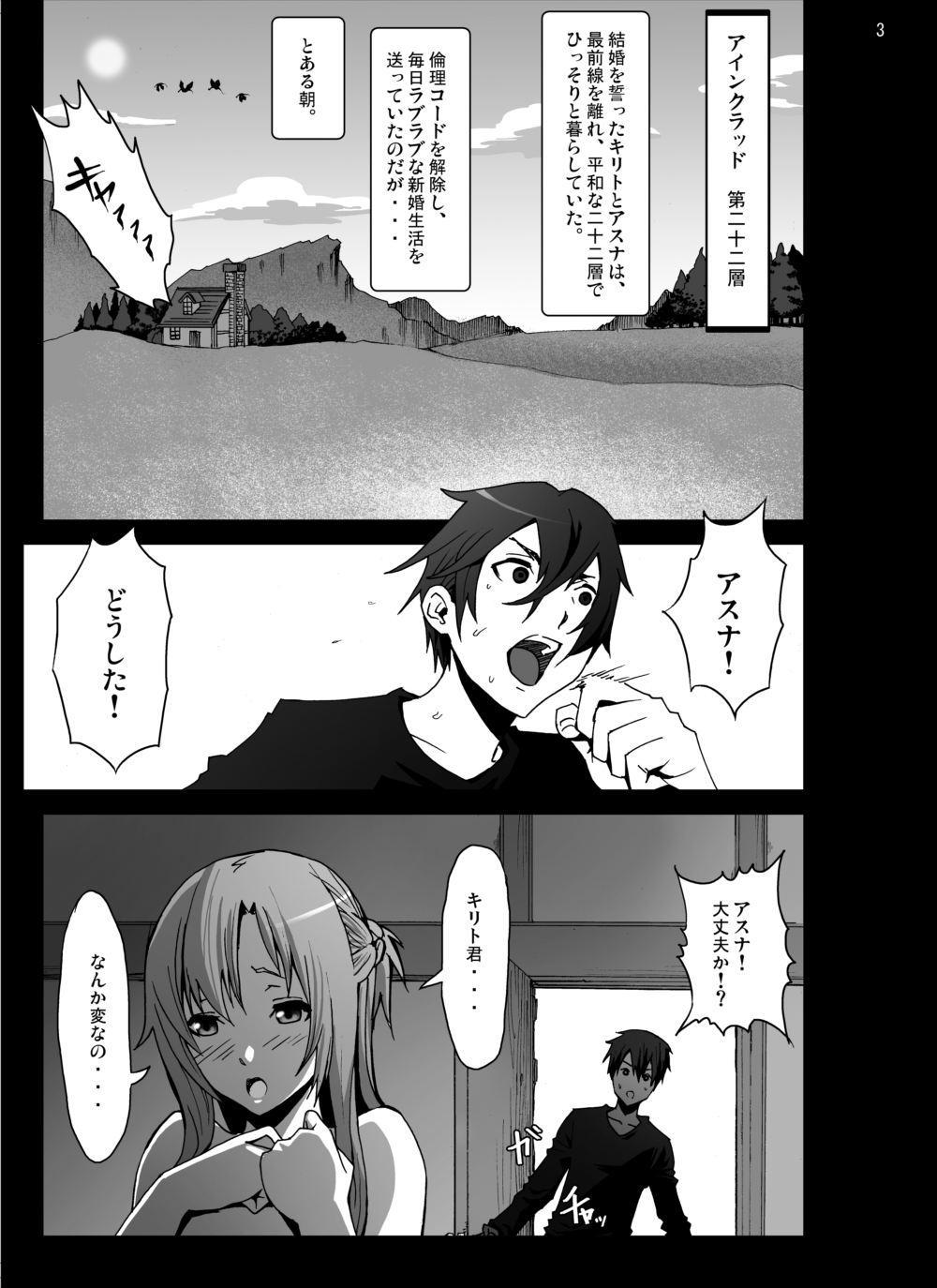 Asuna o Bakunyuu ni Shite Mita 2