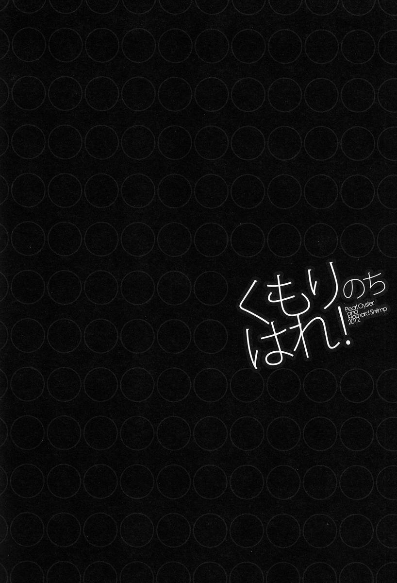 Kumori no Chihare! 10