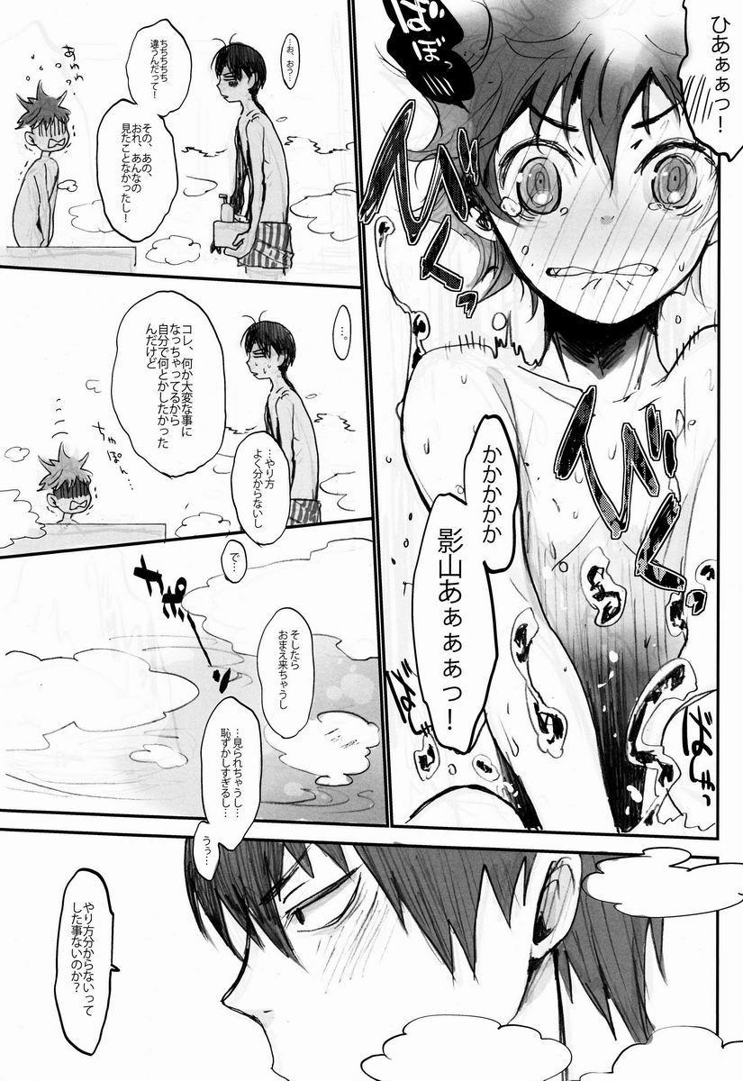 Kumori no Chihare! 12