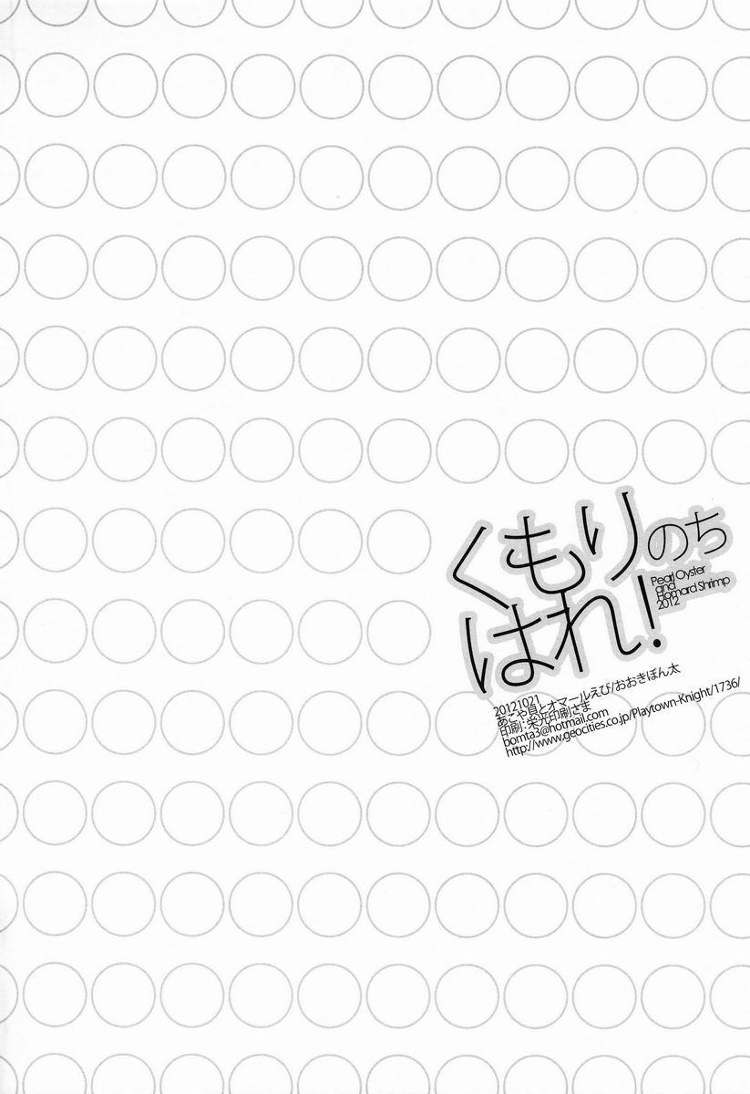 Kumori no Chihare! 20