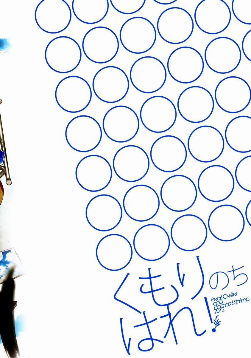 Kumori no Chihare! 21