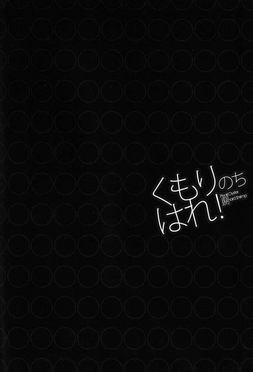 Kumori no Chihare! 2