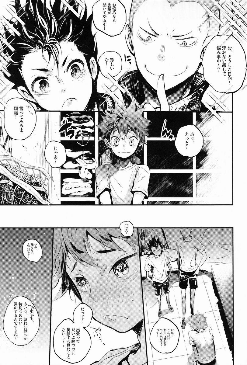 Kumori no Chihare! 3