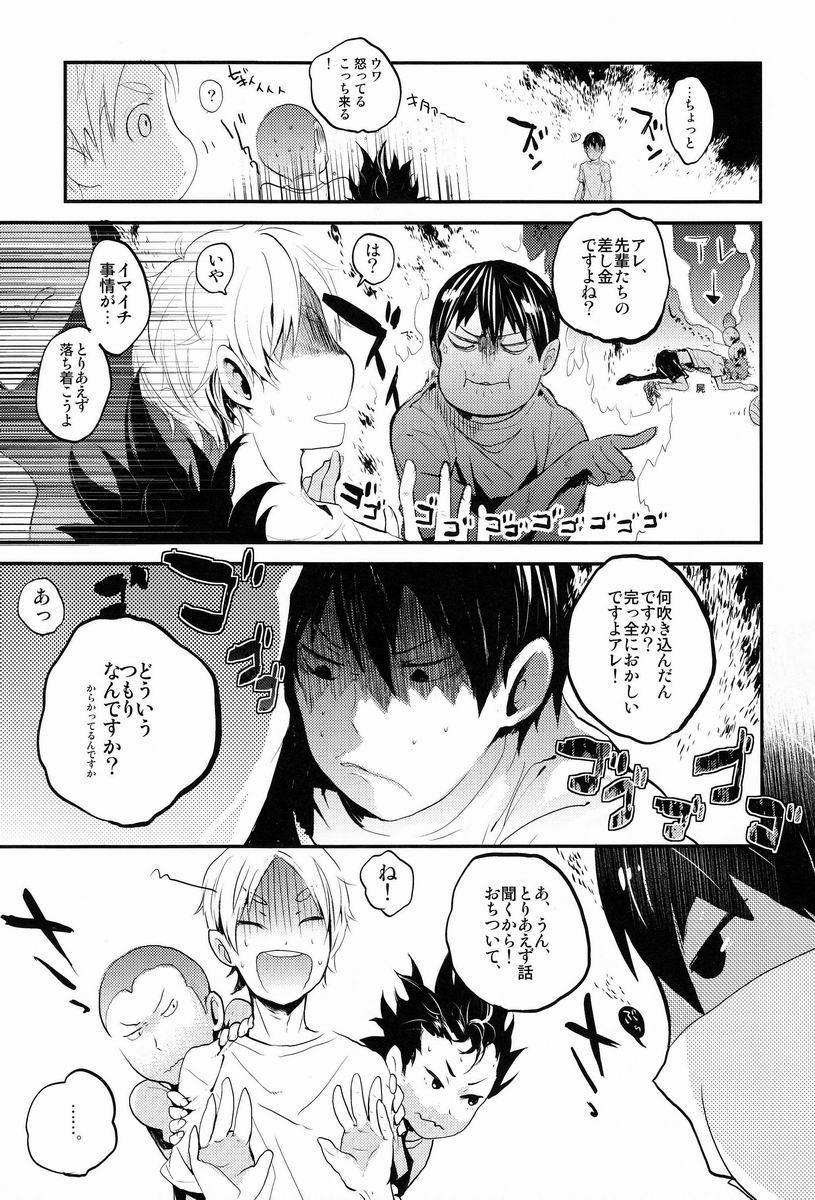 Kumori no Chihare! 7