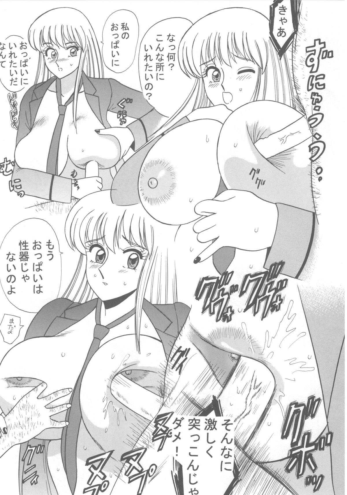 Sexy Police Woman Tokubetsu Henshuuhan 23