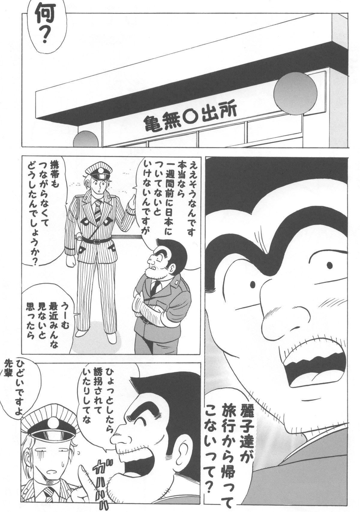 Sexy Police Woman Tokubetsu Henshuuhan 42