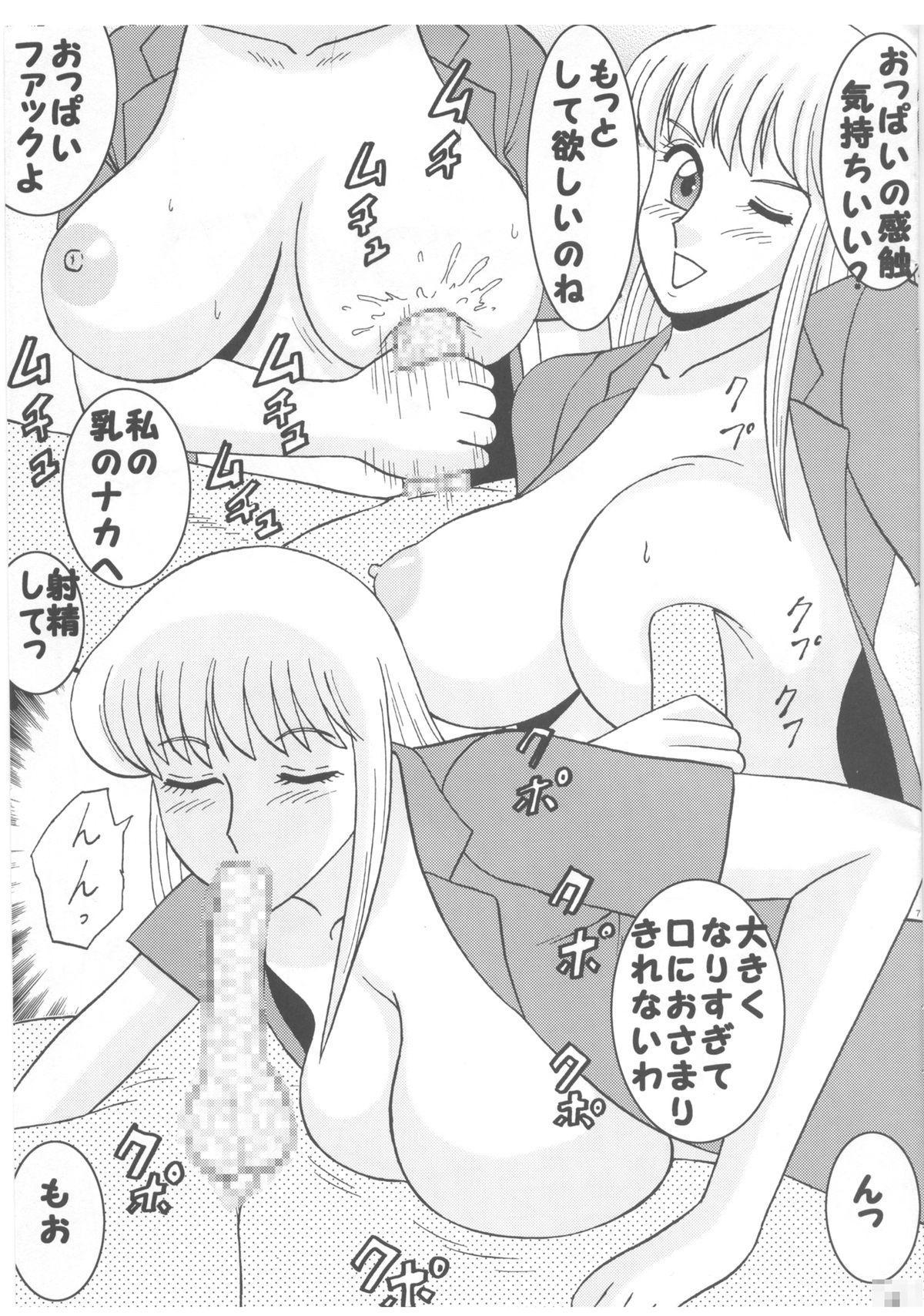 Sexy Police Woman Tokubetsu Henshuuhan 68