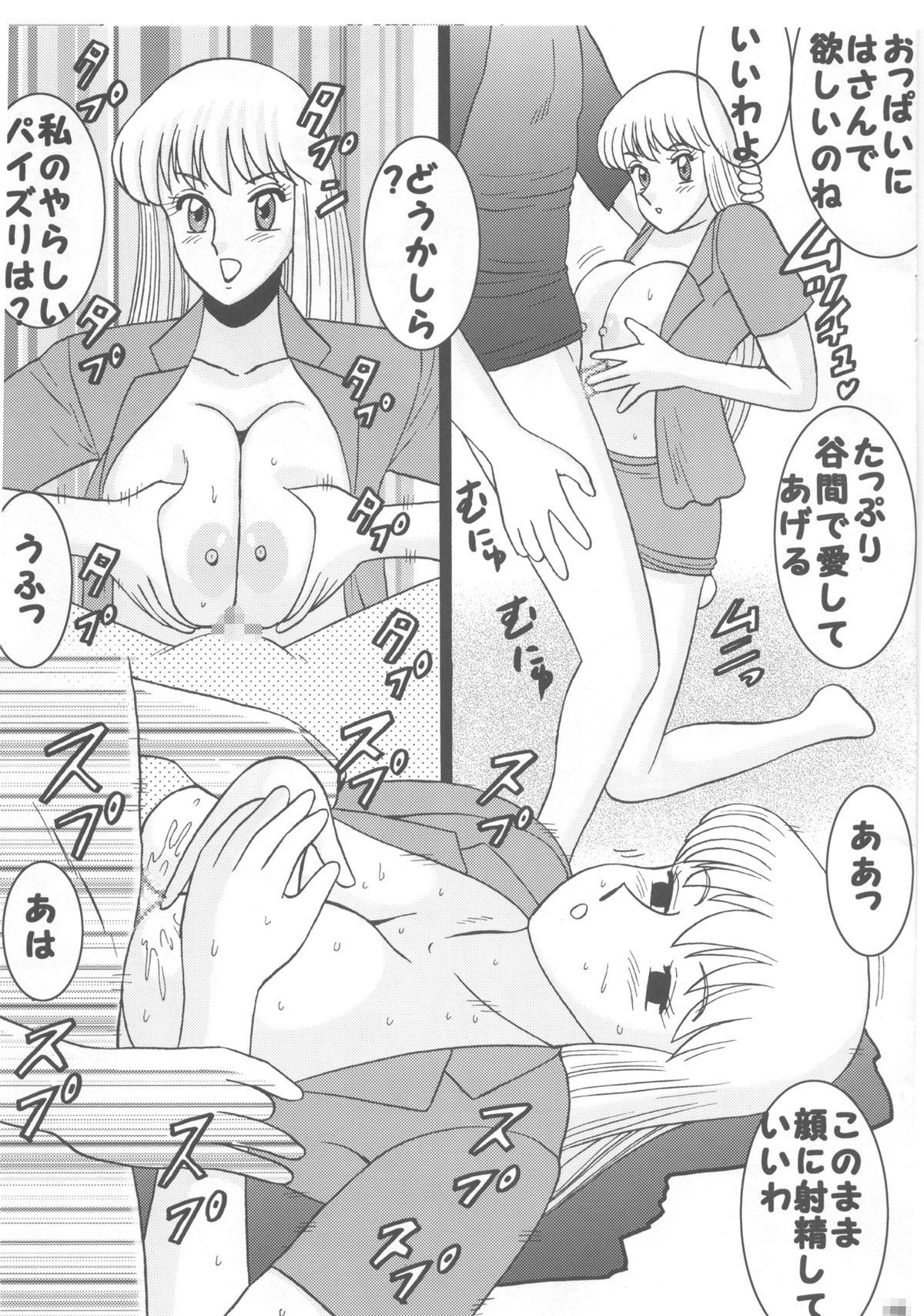 Sexy Police Woman Tokubetsu Henshuuhan 70