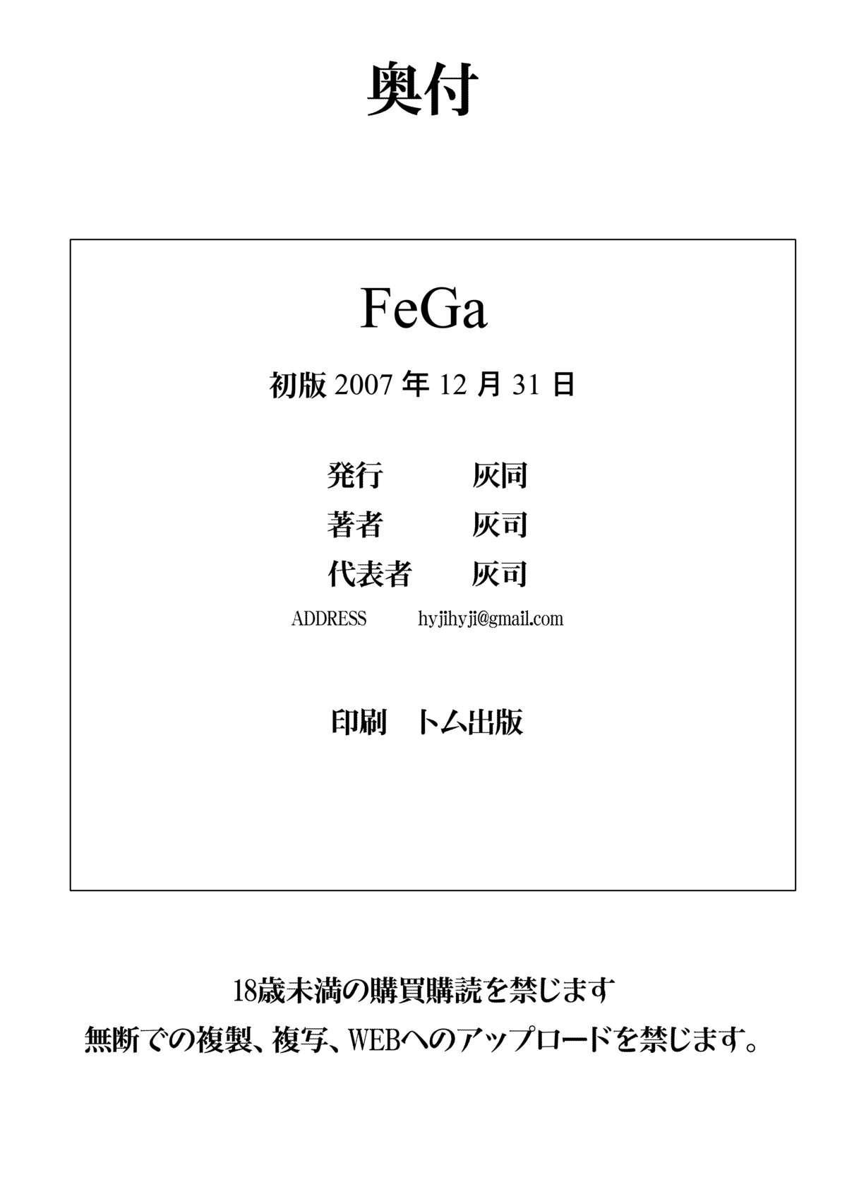 FeGa 31