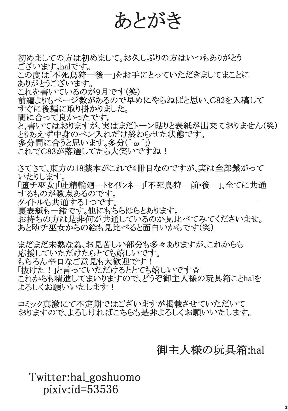 Fushichou Gari 32