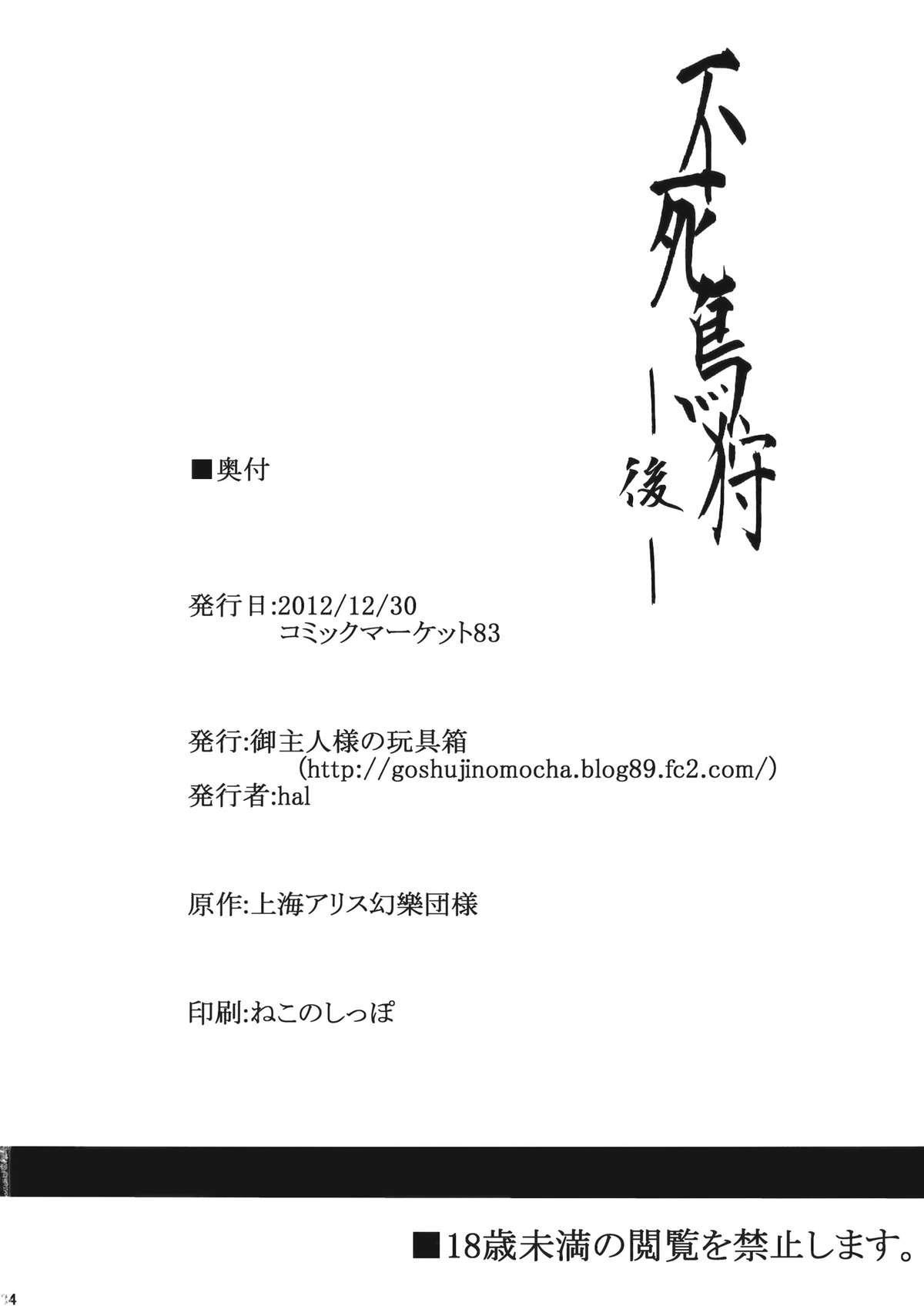 Fushichou Gari 33
