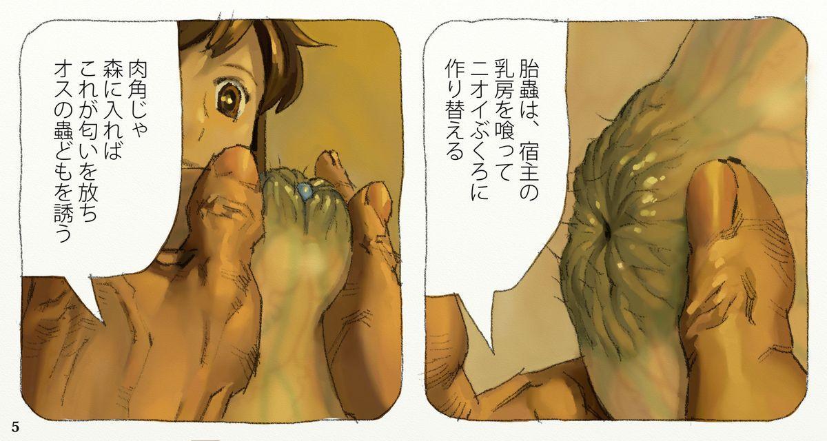 Mushi Mezuru Himegimi 2 7