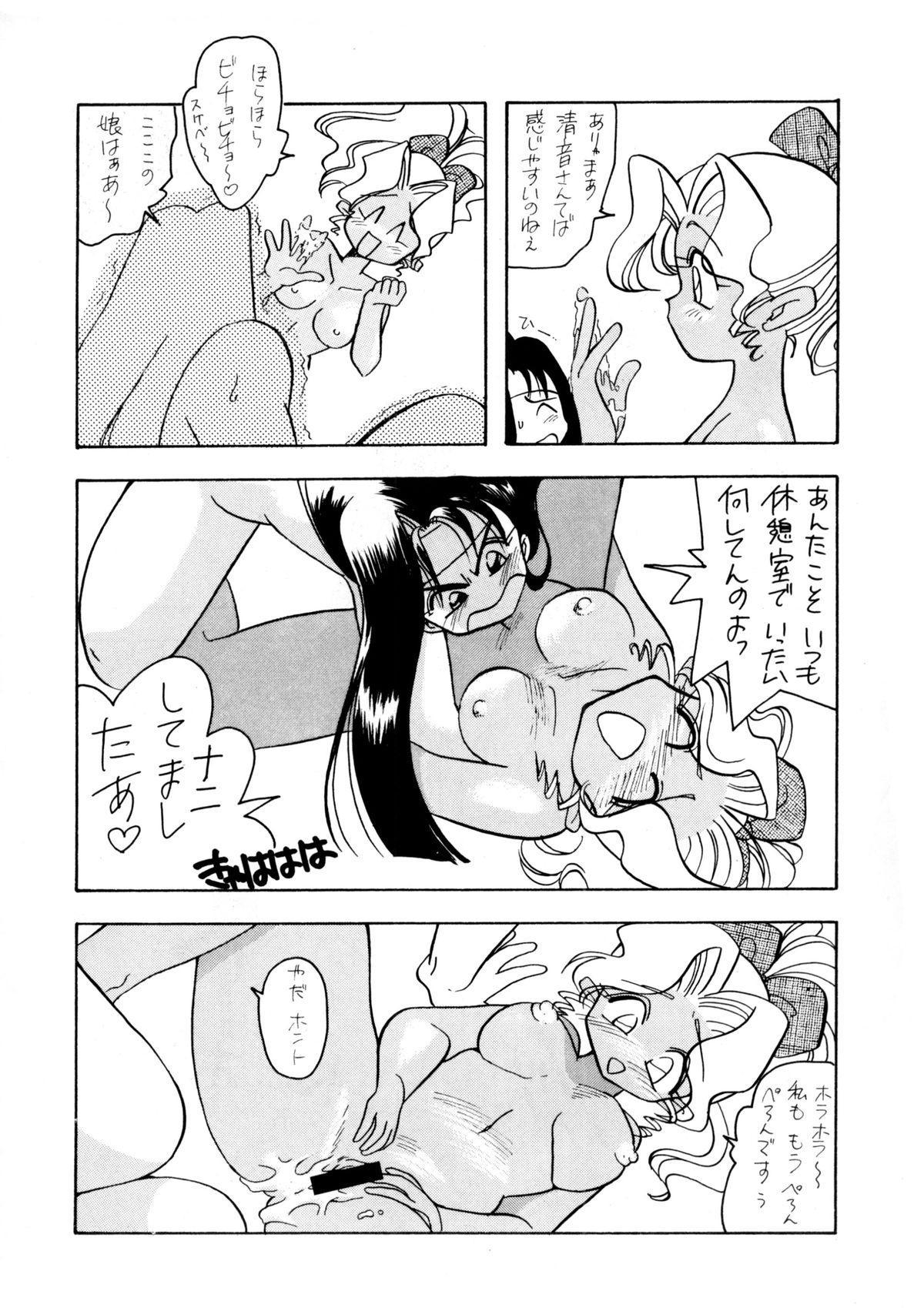 Tabeta Kigasuru 8 13