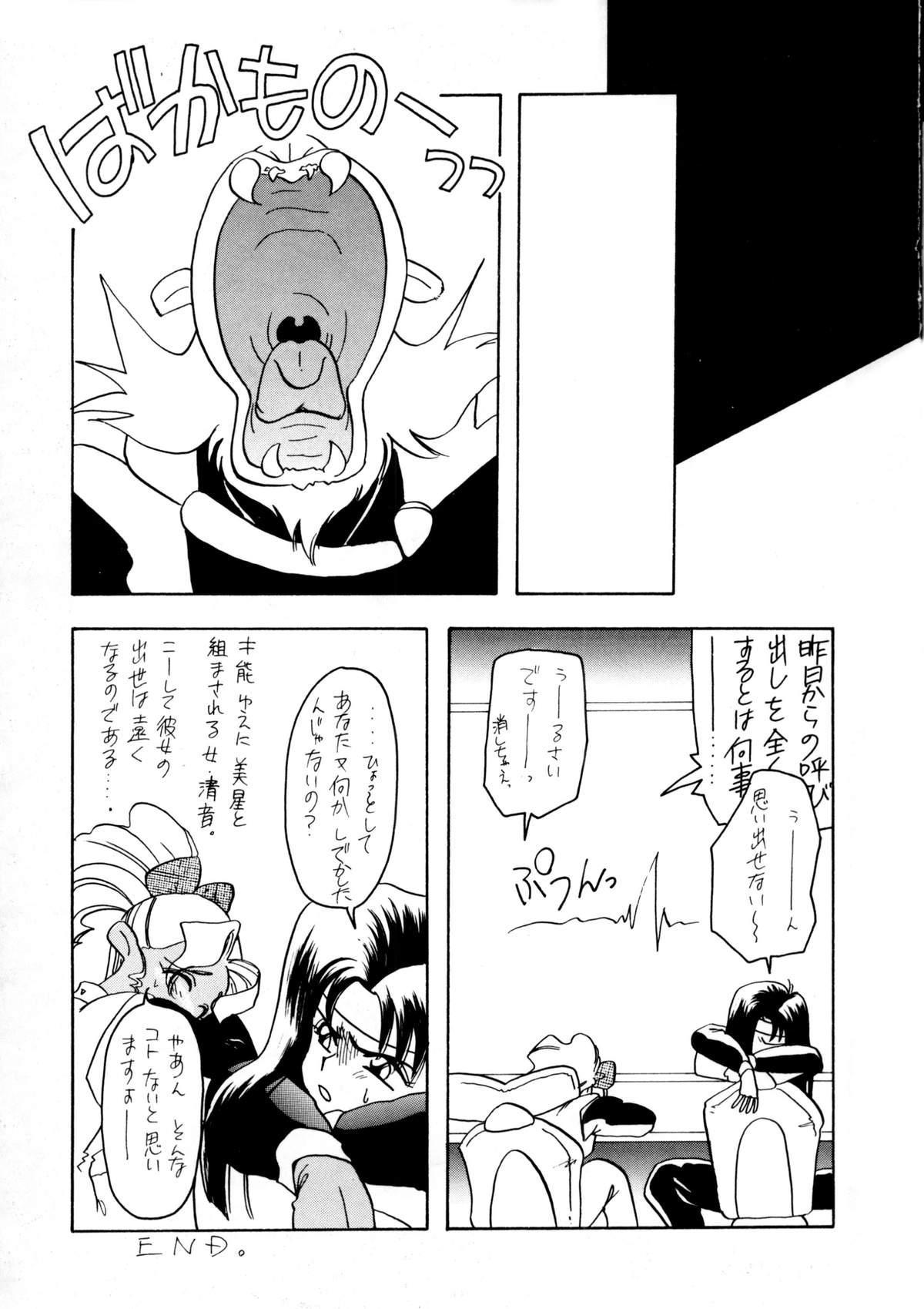 Tabeta Kigasuru 8 21