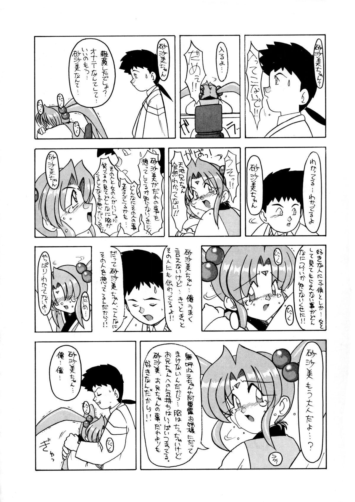 Tabeta Kigasuru 8 24