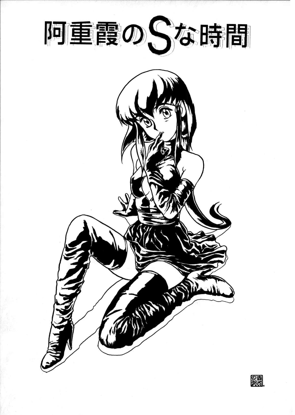 Tabeta Kigasuru 8 3