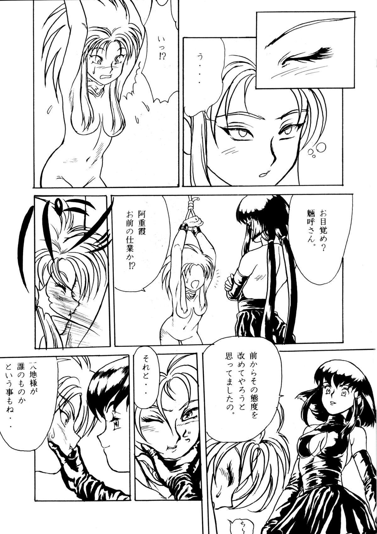 Tabeta Kigasuru 8 4