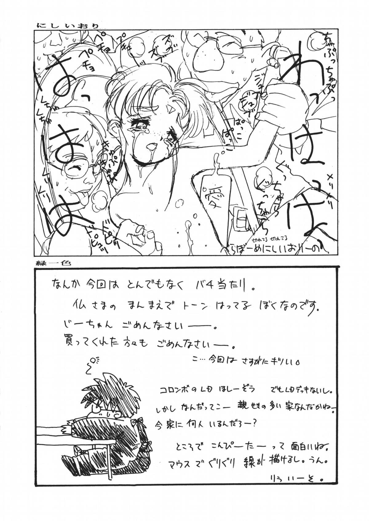 Tabeta Kigasuru 8 50