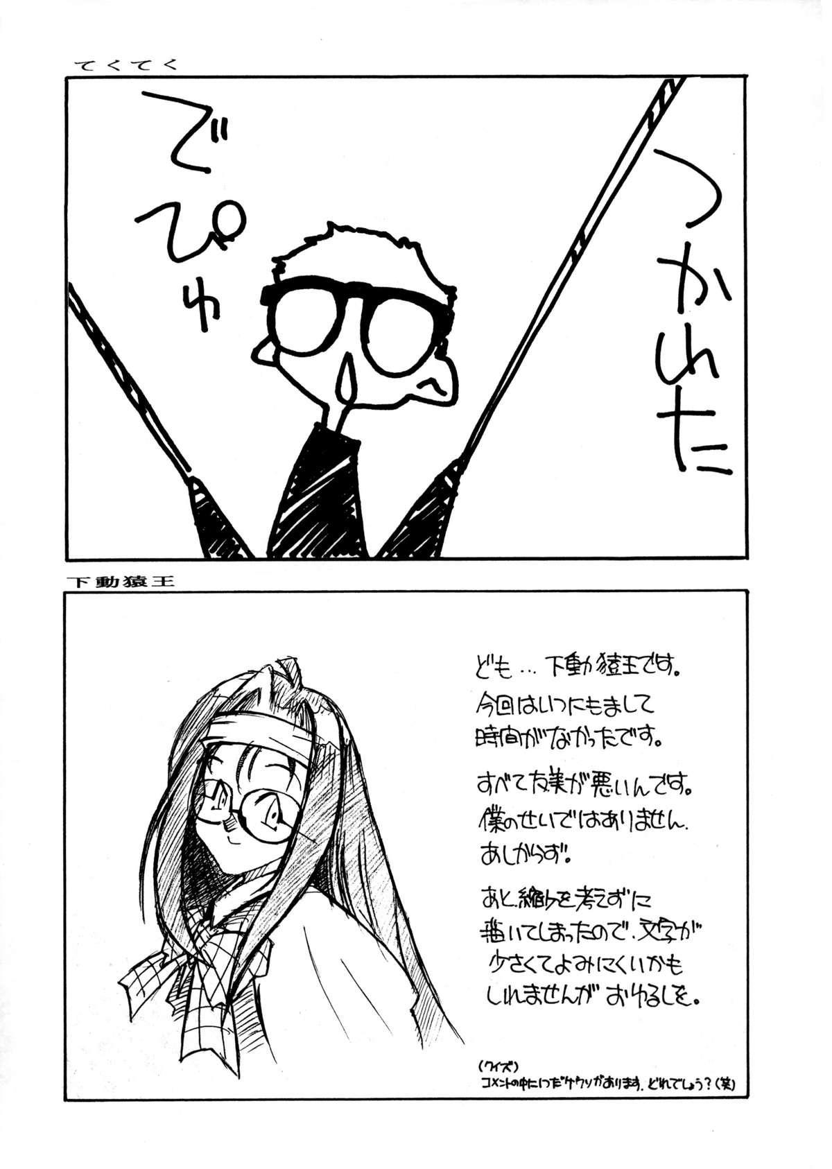 Tabeta Kigasuru 8 51