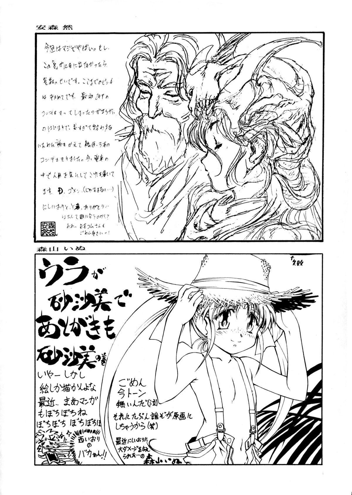 Tabeta Kigasuru 8 52