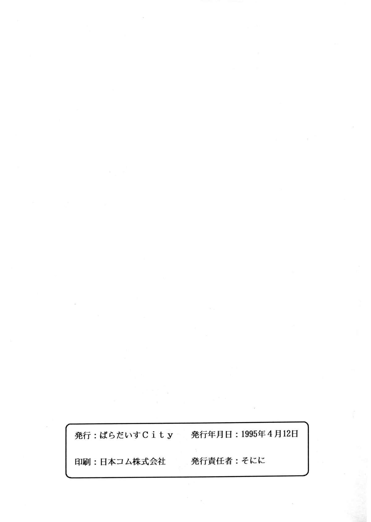Tabeta Kigasuru 8 54