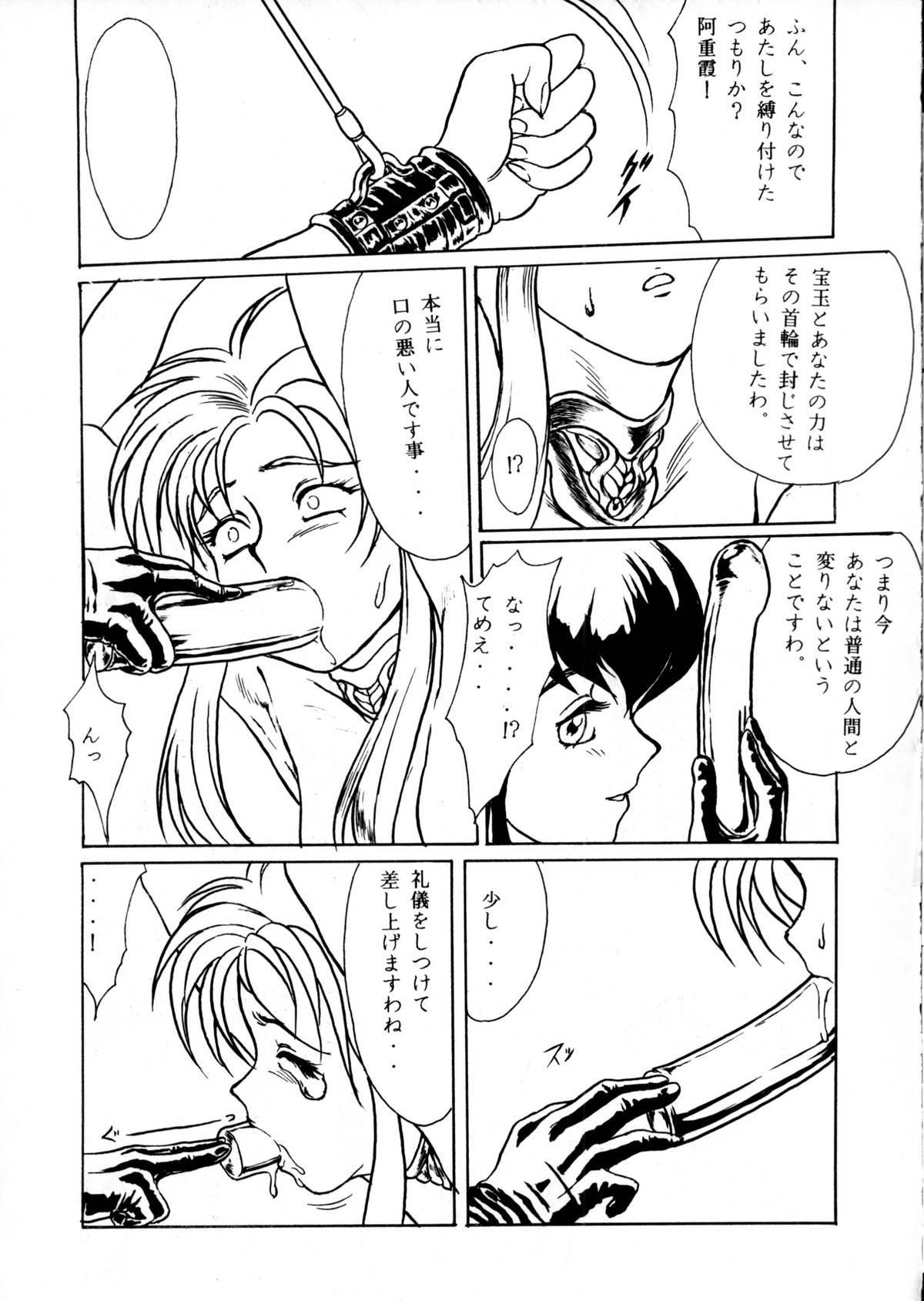 Tabeta Kigasuru 8 5