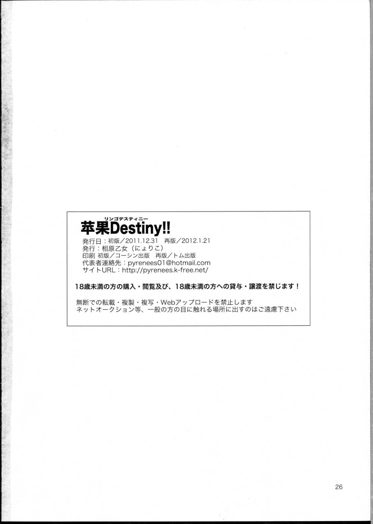 Ringo Destiny!! 24